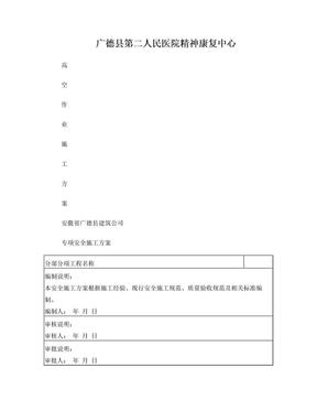 高处作业施工方案.doc