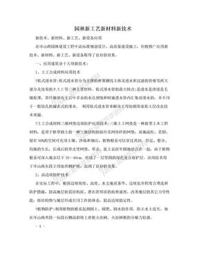 园林新工艺新材料新技术.doc