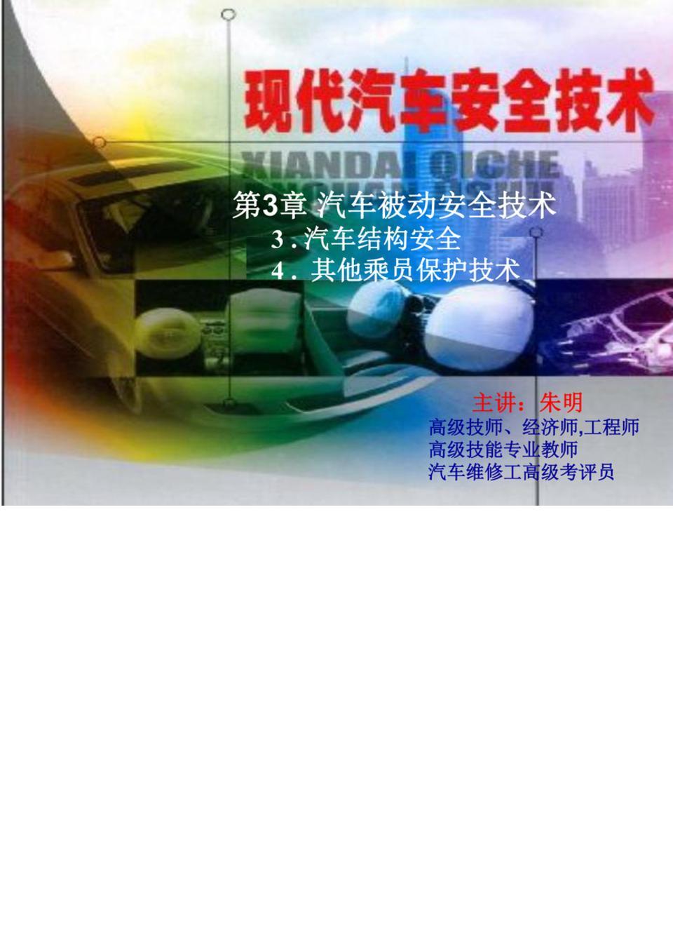 现代汽车安全技术-3章3.4被动安全(汽车结构安全、其他乘员保护技术v).ppt