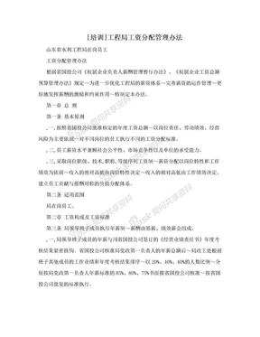 [培训]工程局工资分配管理办法.doc
