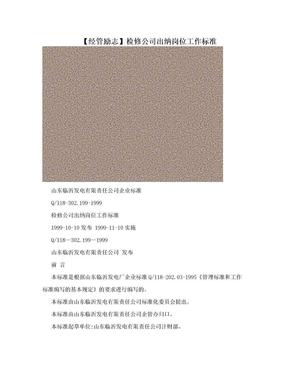 【经管励志】检修公司出纳岗位工作标准.doc