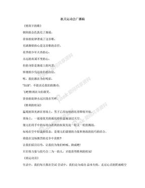 机关运动会广播稿.docx