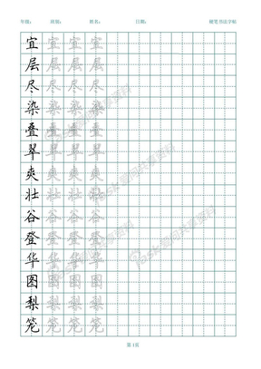 人教版小学语文二年级上册生字表一(练字打印版).pdf