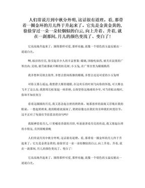 月到中秋分外明【中秋作文】.doc