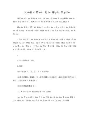 一年级语文上册短文阅读练习题(拼音版).doc