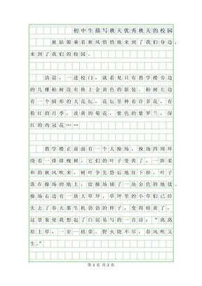 2019年初中生描写秋天优秀作文-秋天的校园.docx