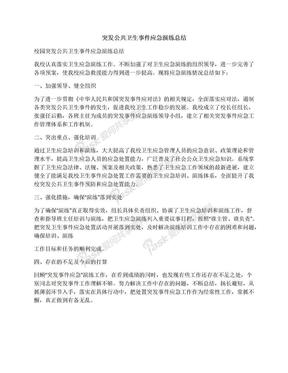 突发公共卫生事件应急演练总结.docx