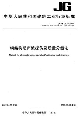 JG_T_203-2007_钢结构超声波探伤及质量分级法.pdf