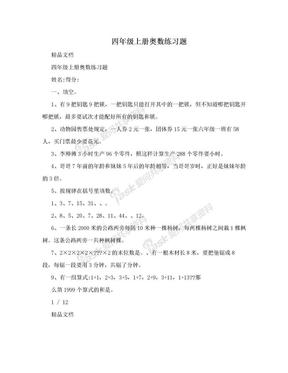 四年级上册奥数练习题.doc