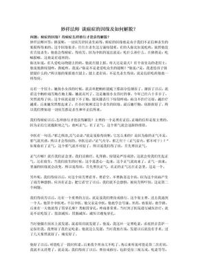 妙祥法师+谈癌症的因缘及如何解脱?.doc