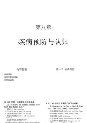 8  疾病预防与认知.ppt