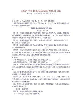 市政府关于印发《南通市城市房屋拆迁管理办法》的通知.doc