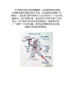 清华大学很牛的医学笔记.doc