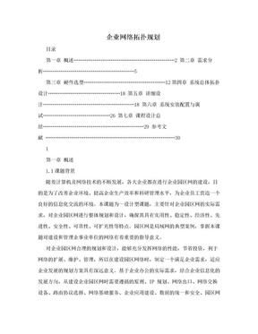 企业网络拓扑规划.doc