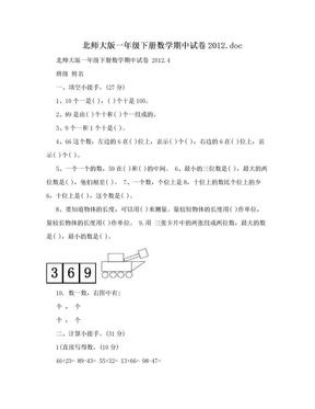 北师大版一年级下册数学期中试卷2012.doc.doc