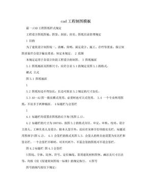 cad工程制图模板.doc