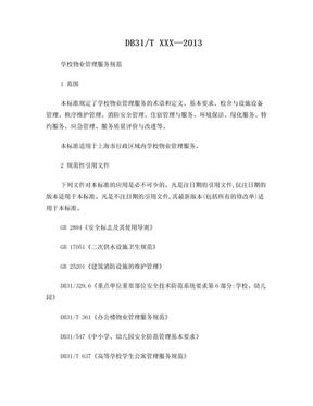 学校物业管理服务规范.doc