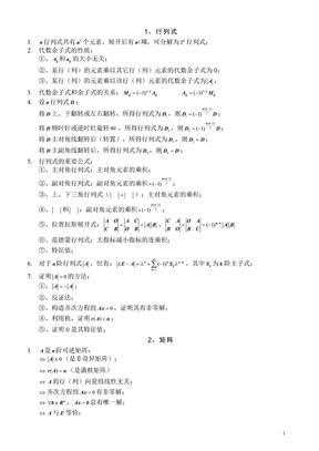 线性代数重要公式.doc