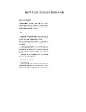 酒店管理会所 酒店客房送餐部服务流程.doc