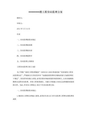 土建工程旁站监理方案2.doc