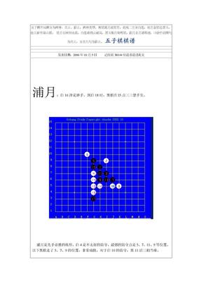 五子棋棋谱.doc