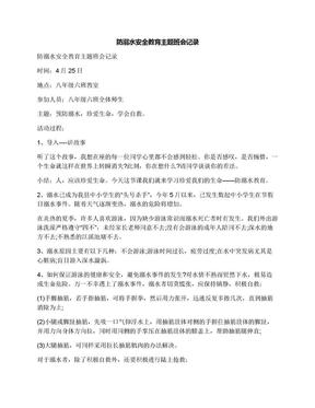 防溺水安全教育主题班会记录.docx
