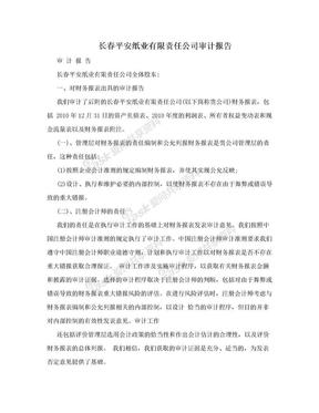 长春平安纸业有限责任公司审计报告.doc