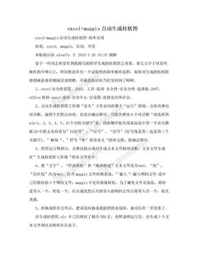 excel+mapgis自动生成柱状图.doc