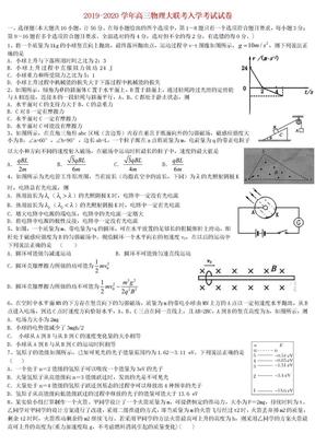 2019-2020学年高三物理大联考入学考试试卷.doc