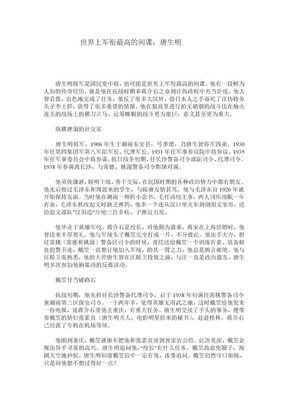世界上军衔最高的间谍:唐生明.doc