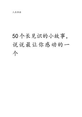 [人生悟语]50个长见识的小故事.doc