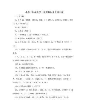 小学二年级数学上册寒假作业之填空题.doc