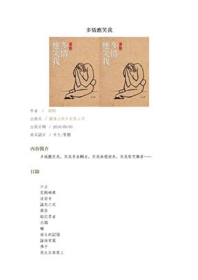多情应笑我:蒋勳诗集.doc