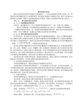 高中物理竞赛辅导__相对论初步知识.doc