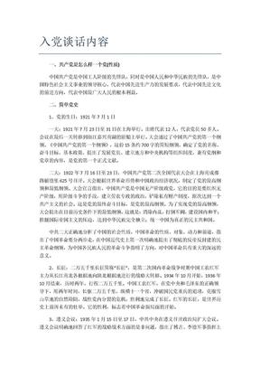 入党谈话主要内容(入党谈话复习参考资料).doc