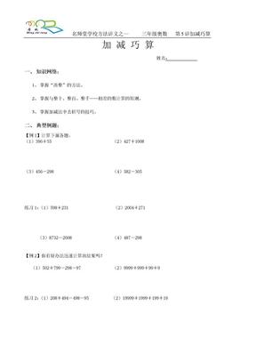 三年级_奥数_第5讲加减巧算.doc