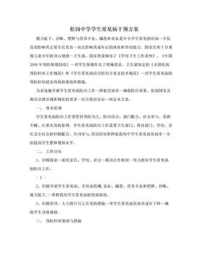 松岗中学学生常见病干预方案.doc
