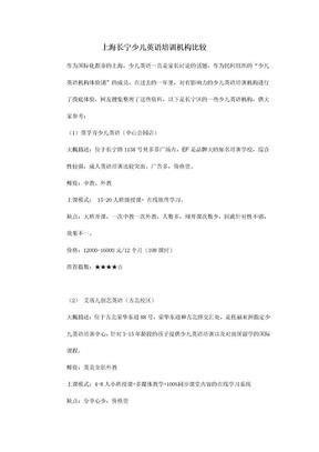 上海长宁少儿英语培训机构比较.docx