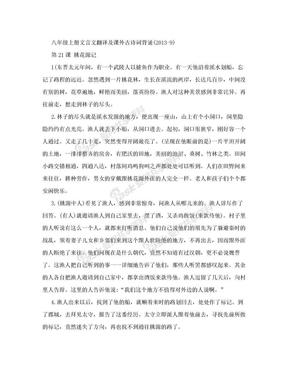 人教版八年级上册语文文言文翻译及课外古诗词背诵翻译.doc