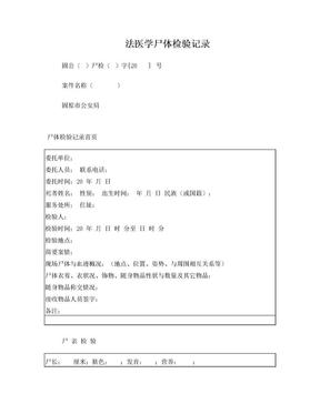 法医学尸体检验记录.doc