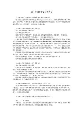 南京大学硕士生招生常见问题答复.doc