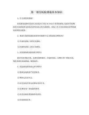 2016年医院感染应知应会手册(内容)打印版.doc