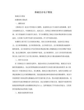 基础会计电子教案.doc