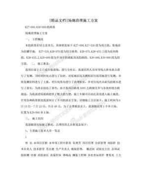 [精品文档]场地清理施工方案.doc