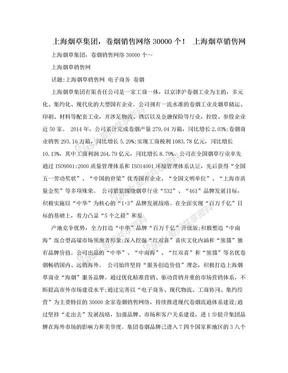 上海烟草集团,卷烟销售网络30000个! 上海烟草销售网.doc