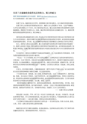 张蕙兰讲瑜伽饮食提供充足的体力、精力和耐力(2).doc