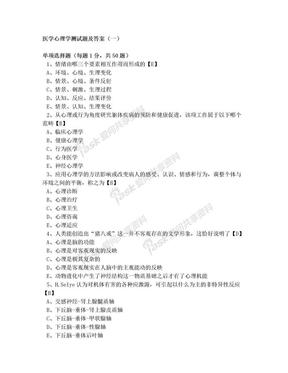 医学心理学测试题及答案(1).doc