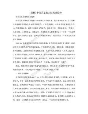 [资料]中美关系长大近况及趋势.doc