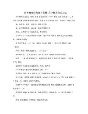 高考物理经典复习资料-高中物理公式总结.doc