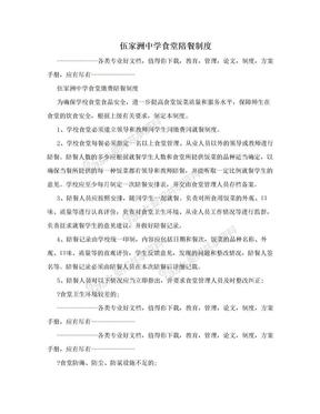 伍家洲中学食堂陪餐制度.doc